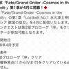 【FGO】予告!カルデアボーイズコレクション2018