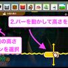 【マリオメーカー 2】水面と溶岩の高さを変える方法