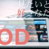 【1ヶ月無料】見逃したドラマ・アニメ・映画が見放題のFODプレミアムが今アツい!