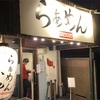 食べログラーメン百名店#19【煮干しが効いた台湾まぜそばが美味い!】上北沢にあるラーメン屋さん「らぁめん 小池」に行ってきました!