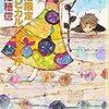 小市民シリーズ第2弾!高校生の日常推理小説「夏期限定トロピカルパフェ事件」米澤穂信