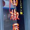 ザージャン麺 山椒屋(安佐南区)担々麺 広島ラーメンスタンプラリー2020 2軒目