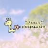 「動物」英語でなんていう?動物の名前や鳴き声を楽しく学べる無料動画と絵本はコレ!