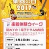 【6月6日は楽器の日!】初めての!電子ドラム体験会