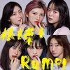 ☆【随時更新】9月29日発売 AKB48 58thシングル「根も葉もRumor」収録内容(第2報)☆