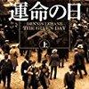 『運命の日』上・下 デニス・ルヘイン