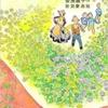 『ハンカチの上の花畑』