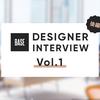 デザイン組織は12名。マネージャーが語る今後の課題とは【デザインチームインタビュー Vol.1】【後編】