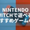 【ストレス解消から巣ごもり需要にも!】おうち時間で遊べる、Nintendo Switchのおすすめゲームソフト4選