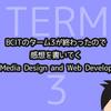 BCITのターム3が終わったので感想を書いてく【New Media Design and Web Development】