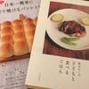 愛用のレシピ本とお弁当