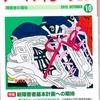 月刊誌 ノーマライゼーション2012年10月号掲載のお知らせ