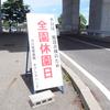 2017/6/13 発見!@テーマ水槽
