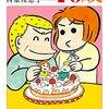 【読書感想】ダーリンは70歳 ☆☆☆☆☆