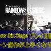 【Rainbow Six Siege】ドローンを上手く操縦したい【プレイ日記2】