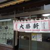 台東区浅草橋 中華料理 大勝軒のランチで、肉玉そばを食べました!!!