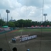 高校野球地方大会を観に来ています。