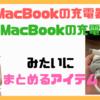 【こんなのあるの!?】MacBookの充電器を安全に綺麗にまとめるアイテムをご紹介!