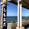 北海道からの客人を連れて、下灘駅へ
