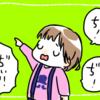 【1歳8か月】ちぃのことば~一文字で伝える~