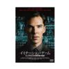 映画レビュー『イミテーションゲーム/エニグマと天才数学者のの秘密』|十を救うために一を犠牲にする実話