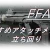【CoD BOCW】「FFAR 1」使ってみた!おすすめアタッチメントも紹介!