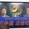 <虎ノ門ニュース>「日弁連の本当の話し」と外国籍でも弁護士になれる日本