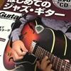 【ギター練習】唯一続けているギター、楽しむことの意味、ギターがあると生きてると感じる