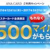 *既存会員も 三井住友カードのANAカードキャンペーン(VISA/マスターのみ)最大1500マイル