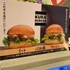 「KURA BURGER」の巻【くら寿司】