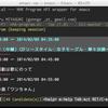 NHK 番組表 API を触る為の Emacs クライアント作った