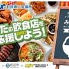 【みらい飯町田】町田の飲食店を応援しよう!第二弾!エピソードを宜しくお願い致します。