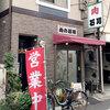 ころころじゃーにー第8弾「肉の石川」台東区入谷
