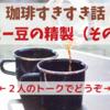 【コーヒーすきすき話】コーヒー豆の精製(その1)