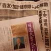 総選挙、残りわずか!君はレアグッズ「顕正新聞」をゲットしたか?/いま一番果敢な「反体制団体」だよ