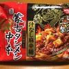 辛いの苦手な人でも美味しく食べられる裏技をご紹介‼️蒙古タンメン中本『辛旨汁なし麻辛麺』をすき焼き風の食べ方でマイルドに‼️