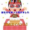 【あつ森】誕生日を祝って頂きましたッ!
