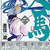 【感想】人馬(二) 墨佳遼 すばらしい作品、第一部完です!【ネタバレ漫画レビュー】