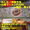 らーめん五ノ神製作所@お台場ラーメンPARK in 福井第4弾~2014年3月22杯目~