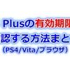 PS Plusの有効期限を確認する方法まとめ(PS4/Vita/PC/スマホ)