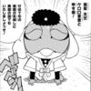 【漫画感想】少年エース2020年1月号の「ケロロ軍曹」の感想とか目次コメントの話とか
