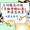 三河雑兵心得「弓組寄騎仁義」は明日刊行です!