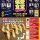 偏愛食堂の第18弾「餃子紀行2021」に全国の絶品餃子が渋谷に集結!