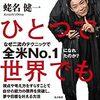 「聞きトリ」にご出演の全米NO.1パフォーマー「蛯名健一」さん☆/羽鳥慎一モーニングショー
