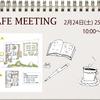 2月24日・25日 CAFE MEETING