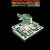 ウルフェンシュタイン3Dのゲームと攻略本 プレミアソフトランキング