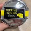 アンデイコ:チーズテリーヌプリン/ひかえめに言って濃厚な抹茶ガトーショコラ/北海道クリームチーズプリン