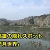 【台湾】高雄に月面!?隠れスポット「月世界」に行ってみた