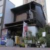越後屋 枝村酒店