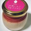*完熟いちご菓子研究所* 完熟いちごミルクプリン 486円(税込)